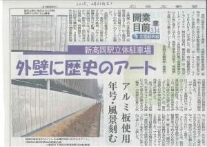 0221北日本新聞掲載記事